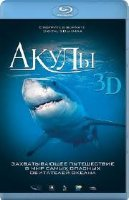 Акулы 3D+2D (Blu-ray)