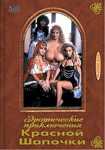 Красная шапочка 1998 порно фильм