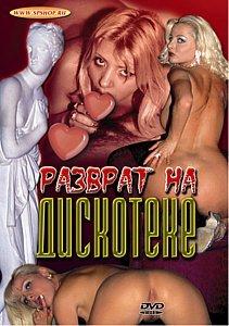 razvrat-na-diskoteke-vanessa-hadzhens-seksi-volosatie-porno
